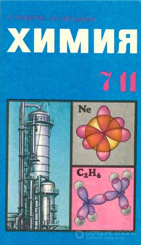 Учебник по химии 11 класс г е рудзитис