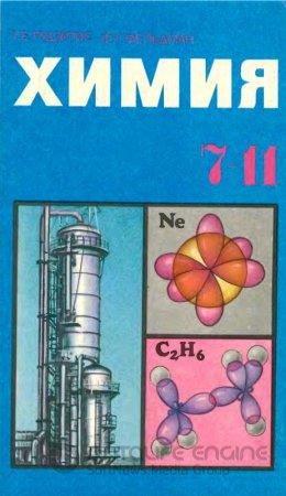 Учебник Г.Е. Рудзитис, Ф.Г. Фельдман Химия 7–11 класс. ч.1, 2.  Скачать